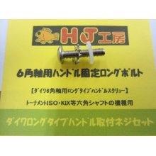 他の写真3: HJ工房 ダイワハンドルシャフト・6角をRCSに【左ハンドル専用品】 ネジ短L