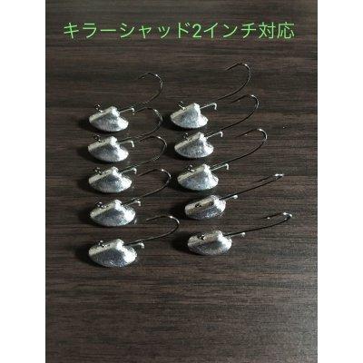 画像1: 6g#1 シャッディングヘッド(10個入り) キラーシャッド2インチ対応フックサイズ